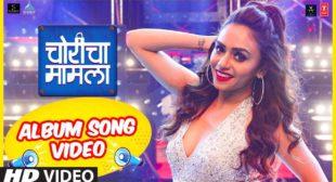Album Kaadhaal Kay Lyrics In Marathi And English – Choricha Maamla