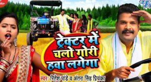Tractor Me Chalo Gori Hawa Lagega Lyrics – Ritesh Pandey